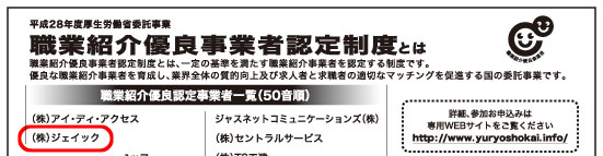 朝日新聞「職業紹介優良事業者」2016.8.10