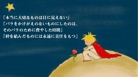 『たいせつなバラ』(「星の王子さま」より)